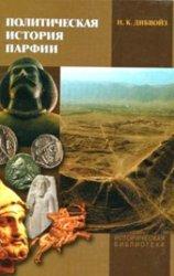 Дибвойз Н.К. Политическая история Парфии