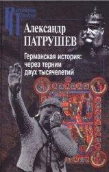 Патрушев А.И. Германская история: через тернии двух тысячелетий