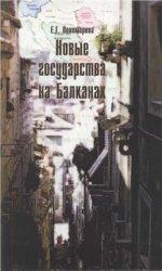 Пономарева Е.Г. Новые государства на Балканах