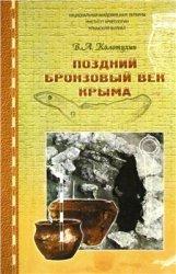 Колотухин В.А. Поздний бронзовый век Крыма