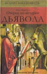 Мюшембле Р. Очерки по истории дьявола: XII-XX вв