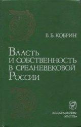 Кобрин В.Б. Власть и собственность в средневековой России