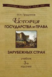 Прудников М.Н. История государства и права зарубежных стран