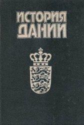 Кудрина Ю.В., Рогинский В.В. История Дании. XX век