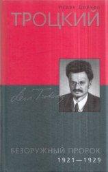 Дойчер Исаак. Троцкий. Безоружный пророк 1921 - 1929