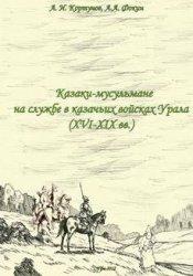 Кортунов А.И., Фокин А.А. Казаки-мусульмане на службе в казачьих войсках Ур ...
