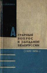 Сорокин А.А. Аграрный вопрос в Западной Белоруссии (1920-1939 гг.)