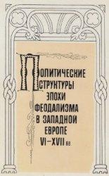 Политические структуры эпохи феодализма в Западной Европе (VI-XVII вв.)