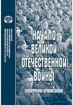 Минц М.М. (отв. ред.) Начало Великой Отечественной войны: Современная истор ...