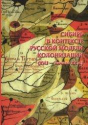 Павлинская Л.Р. (ред.) Сибирь в контексте русской модели колонизации (XVII  ...