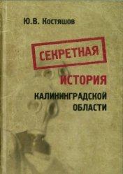 Костяшов Ю.В. Секретная история Калининградской области. Очерки 1945-1956 г ...