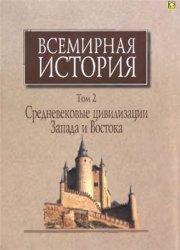 Чубарьян А.О. (ред.) Всемирная история. В 6-ти томах. Том 2. Средневековые  ...