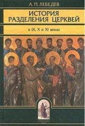 Лебедев А.П. История разделения Церквей в IX, X и XI веках