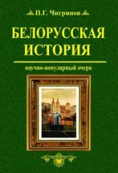 Чигринов П.Г. Белорусская история: научно-популярный очерк