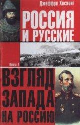 Хоскинг Дж. Россия и русские. Книга 1