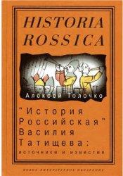 Толочко А. История Российская Василия Татищева: источники и известия