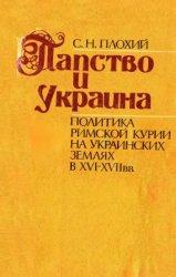 Плохий С.Н. Папство и Украина. Политика римской курии на украинских землях  ...