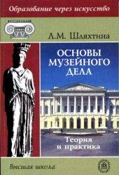 Шляхтина Л.М. Основы музейного дела. Теория и практика