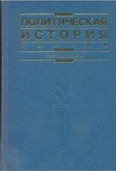 Журавлев В.В. (ред.) Политическая история России