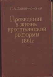 Зайончковский П.А. Проведение в жизнь крестьянской реформы 1861 г