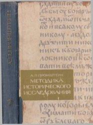Пронштейн А.П. Методика исторического исследования