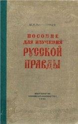 Тихомиров М.Н. Пособие для изучения Русской Правды