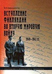 Барышников В.Н. Вступление Финляндии во Вторую мировую войну. 1940-1941 гг