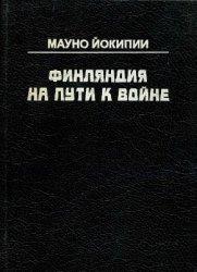 Йокипии М. Финляндия на пути к войне. Исследование о военном сотрудничестве ...