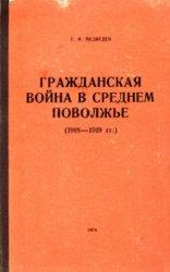 Медведев Е.И. Гражданская война в Среднем Поволжье (1918-1919 гг.)