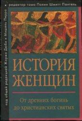 Шмитт Пантель П. (ред.) История женщин на Западе. В 5 томах. Т.I. От древни ...