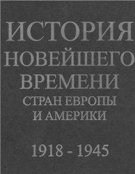 Язьков Е.Ф. (ред.) История новейшего времени стран Европы и Америки (1918-1 ...