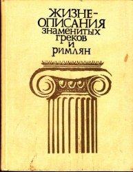Ботвинник М.Н., Рабинович М.Б., Стратановский Г.А. Жизнеописания знаменитых ...