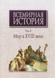 Чубарьян А.О. (ред.) Всемирная история. В 6-ти томах. Том 4. Мир в XVIII ве ...