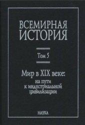 Чубарьян А.О. (гл. ред.) Всемирная история. В 6-ти томах. Том 5: Мир в XIX  ...