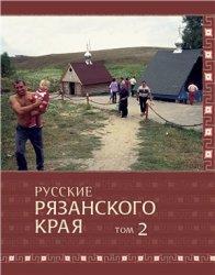 Иникова С.А. (отв. ред.) Русские Рязанского края. Том 2