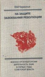 Черемных В.М. На защите завоеваний революции: Военно-организаторская деятел ...