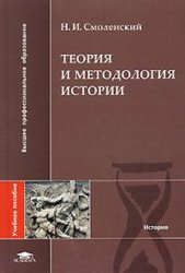 Смоленский Н.И. Теория и методология истории