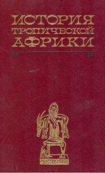 Ольдерогге Д.А. (ред.) История Тропической Африки