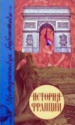 Карпантье Ж., Лебрен Ф. (ред.) История Франции
