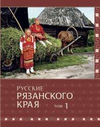 Иникова С.А. (отв. ред.) Русские Рязанского края. Том 1