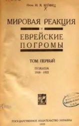 Хейфец И.Я. Мировая реакция и еврейские погромы. Том 1. Польша 1918-1922 гг