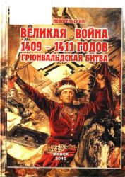 Новосельский В.В. Великая война 1409-1411 годов. Грюнвальдская битва