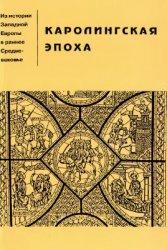 Сванидзе А.А. (сост.). Каролингская эпоха. Из истории Западной Европы в ран ...