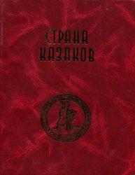 Сергиенко Г.Я. (ред.) Страна казаков