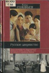 Соловьев Б.И. Русское дворянство
