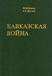 Блиев М.М., Дегоев В.В. Кавказская война