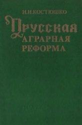 Костюшко И.И. Прусская аграрная реформа