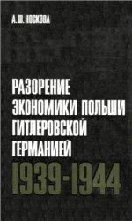 Носкова А.Ф. Разорение экономики Польши гитлеровской Германией, 1939-1944.  ...