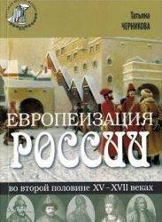 Черникова Т. Европеизация России во второй половине XV-XVII веках