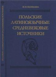 Щавелёва Н.И. Польские латиноязычные средневековые источники: Тексты, перев ...